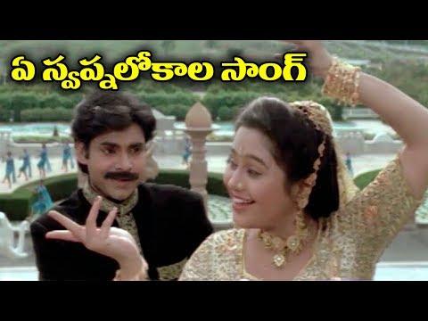 Telugu Super Hit Video Song - Ye Swapnalokala