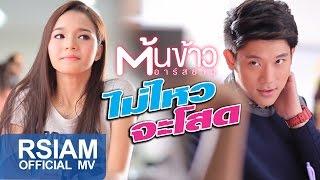 ไม่ไหวจะโสด : ต้นข้าว อาร์ สยาม [Official MV] | Tonkao Rsiam