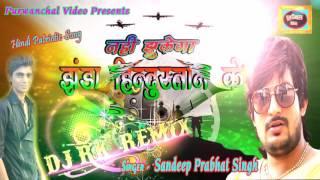 DJ Rk Remix || नही झुकेगा झंडा हिन्दुस्तान के || Latest DeshBhakti song 2016|| Patriotic songs 2016