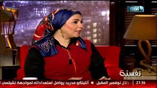 نفسنة | أغرب موقف فى جلسة علاج أسرى مع د.عزة حامد