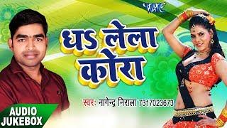 BHOJPURI HIT COLLECTION GANA 2017 - धलेला कोरा - Audio JukeBOX - Nagendra Nirala - Bhojpuri Hit Song