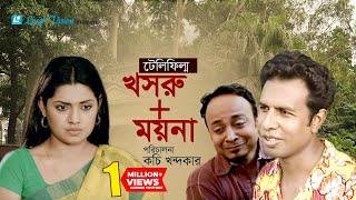 Khosru + Moyna | Bangla Natok | Tisha, Marjuk Rasel, Musafir Syed,  Kochi Khandaker