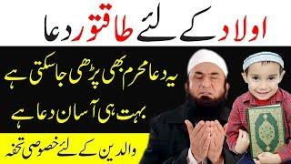 Aulad Ke Liye Powerful Dua by Molana Tariq Jameel Latest Bayan | 29 Sep 2017