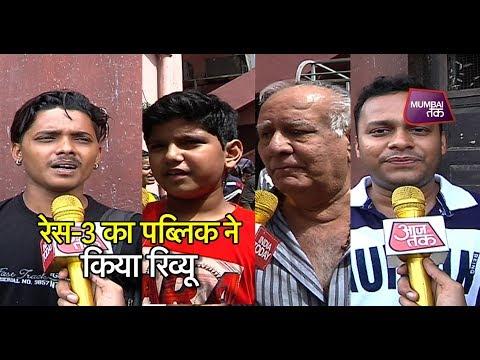 Xxx Mp4 सलमान खान की फिल्म रेस 3 का पब्लिक ने किया रिव्यू Mumbai Tak 3gp Sex