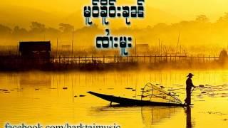 Shan Music. Mo Khaur Khun - sai moo