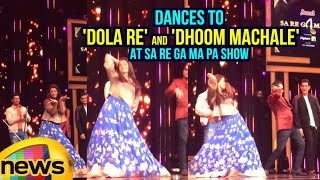 Aishwarya Rai Dances To 'Dola Re' And 'Dhoom Machale' At Sa Re Ga Ma Pa Show | Mango News