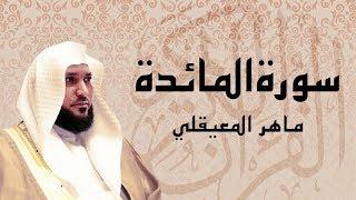 سورة المائدة كاملة ... بصوت الشيخ ماهر المعيقلي