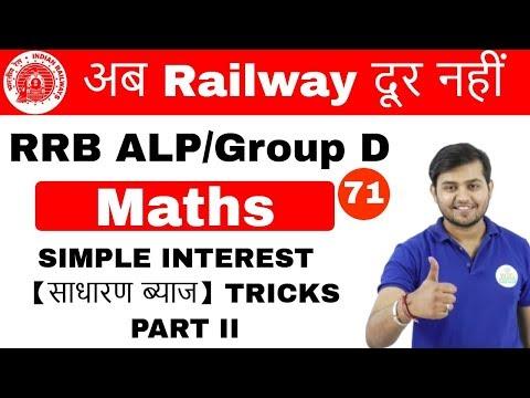 Xxx Mp4 1100 AM RRB ALPGroupD Maths By Sahil Sir SIMPLE INTEREST TRICKS PART II Day 71 3gp Sex