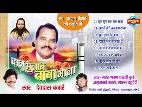Xxx Mp4 JHAN BHULABE BABA MOLA झन भुलाबे बाबा मोला Devdas Banjare Panthi Geet Audio Jukebox 3gp Sex