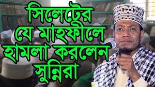 New Islamic Bangla Waz Mahfil 2018 By Mufti Maulana Amir Hamza
