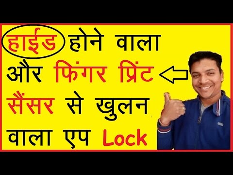 Xxx Mp4 AppLock Best App Lock For Mobile How To Use AppLock DoMobile In Hindi Best App Lock 2017 🙂 3gp Sex