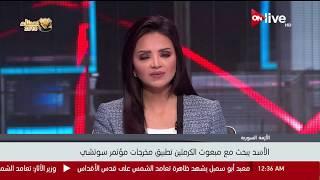 """نادر عكو كاتب ومحلل سياسي سوري وحديثه حول """" الأوضاع في سوريا"""""""