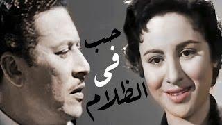 حب فى الظلام / Hob Fi El Zalam