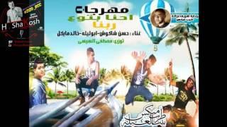 مهرجان احنا بتوع ربنا | حسن شاكوش و خالد مايكل و ابو ليلة | توزيع السيسي A7na Bto3 Rabna #Shakosh