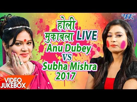 Xxx Mp4 देखे पहली बार दो गायिका के बिच होली मुक़ाबला Anu Dubey Vs Shubha Mishra Video JukeBOX॥ Superhit 3gp Sex