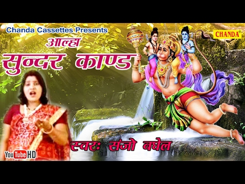 Xxx Mp4 आल्हा सुन्दर काण्ड Sanjo Bhagel Most Popular Musical Story Ramayan 3gp Sex