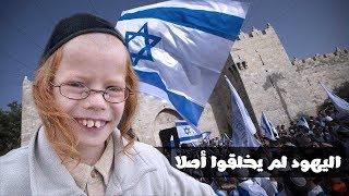 هل تعلم ماذا كان ليحصل للعالم لو لم يخلق اليهود ؟