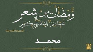 حسين الجسمي - محمد (النسخة الكاملة)   ومضات من شعر محمد بن راشد آل مكتوم   رمضان 2017
