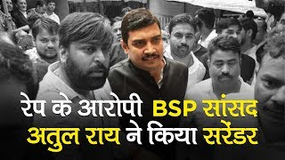 Rape Accused BSP MP Atul Rai Surrenders In Varanasi Court, Sent For 14 Day Judicial Custody
