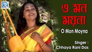 Bengali Folk Songs | O Mon Maina | Folk Songs 2014