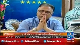 Hassan Nisar ne Altaf Hussain aur MQM ki 'Band' Bajja deee (Ikhtalaf E Raye 1st September 2017)