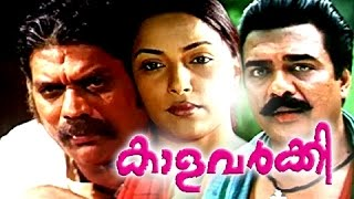 Malayalam Full Movie | Kalavarkey | Malayalam Latest Romantic Movies 2015 [HD]