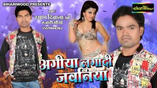 Agiya Laga Di Jawaniya # आगीया लगादी जवानीयया # Shyam Deevana # Bhojpuri New Song 2017
