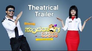 Sundaraanga Jaana | Kannada Movie | Theatrical Trailer | Ganesh | Shanvi | Ramesh Aravind |