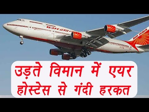 Xxx Mp4 Air India Airhostess Alleges Sexual Harassment By Passenger वनइंडिया हिन्दी 3gp Sex