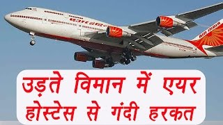 Air India Airhostess alleges sexual harassment by passenger | वनइंडिया हिन्दी