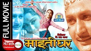 Maitighar || Old Nepali Classic Movie || माइतीघर