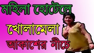 Girls Hostel in Bangladesh | Dj Song with party Dance | Kadamati