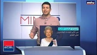 الملكة إليزابيث الثانية  - Minal - 22/01/2018