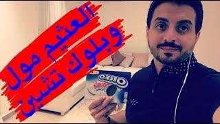سعودي : هل العثيم وهايبر بنده يسووها !؟