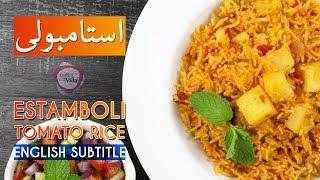 Estamboli Polo (Persian Tomato Rice) Recipe - ( طرز تهیه استامبولی پلو ( دمی گوجه