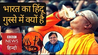 Why Hindus are getting more Angry day by day, answers Devdutt Pattanaik? (BBC Hindi)