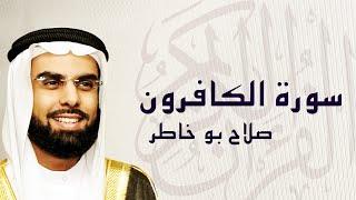 القرآن الكريم بصوت الشيخ صلاح بوخاطر لسورة الكافرون