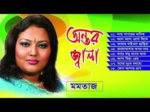 Xxx Mp4 মমতাজ সুপার ফোক অন্তর জ্বালা বিচ্ছেদ Momtaz Ontor Jala Full Album।। Sur Sangeet 3gp Sex