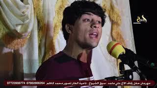 الشاعر علاء محمد || مهرجان حفل زفاف الاخ علي ماجد || سوق الشيوخ ناحية الطار 2018