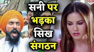 Sunny Leone की Biopic मुसीबत में फंसी, नाम को लेकर मचा बवाल