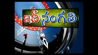 ఇదీసంగతి | Idi Sangathi AP & TS | 15th Aug '17 | Full Episode