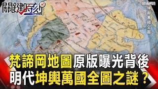 關鍵時刻 20170608節目播出版(有字幕)