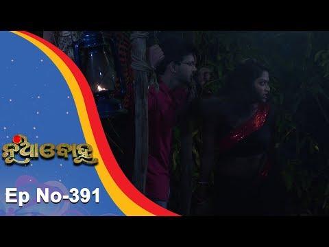 Xxx Mp4 Nua Bohu Full Ep 391 15th Oct 2018 Odia Serial TarangTV 3gp Sex