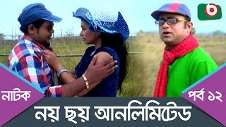 Bangla Comedy Natok | Noy Choy Unlimited | Ep - 12 | Shohiduzzaman Selim, Faruk, AKM Hasan, Badhon
