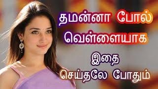 Get white skin like tamanah | Mugam vellaiyaga | முகம் வெள்ளையாக அழகாக டிப்ஸ் | Tamil Beauty Tips