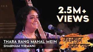 Thara Rang Mahal Mein By Shabnam Virmani #RajasthanKabirYatra