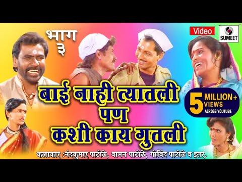 Bai Nahi Tyatali Pan Kashi Kay Gutali - Tamasha - Part 3
