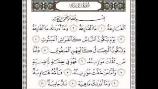 سورة القارعة بصوت الشيخ مشاري راشد العفاسي