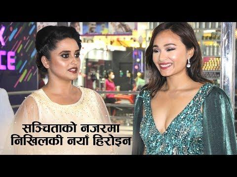 सञ्चिताको नजरमा निखिलकी नयाँ हिरोइन   'रुद्र' प्रिमियरमा जे देखियो   Sanchita Luitel & Sa Ra