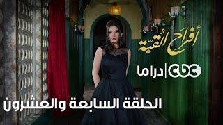 أفراح القبة | الحلقة السابعة والعشرون
